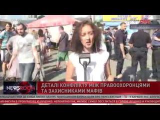 в 5 утра произошли стычки возле метро Святошино из—за демонтажа МАФов 01.07.16