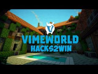 Самый лучший чит HACKS2WIN для VimeWorld MiniGames