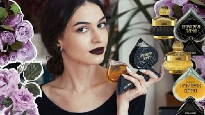 Бюджетная парфюмерия Brocard: Пиковая Дама и Modern Classic ♠ Anisia Beauty