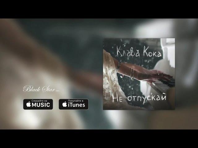 Клава Кока Не отпускай премьера песни 2016 🎶 МУЗЫКА HD 🎶