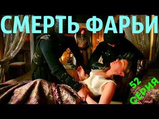 (НD+озвучка) Великолепный Век: Империя Кесем    1-й анонс к 52-й серии / к 22 серии 2 сез ...