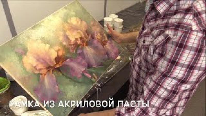 Рамка для картины из акриловой пасты. Handmade frame with acrylic paste. English subtitles.