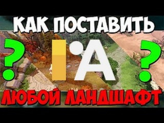 dota2.house - Ставим ЛЮБОЙ ландшафт DOTA 2 БЕСПЛАТНО