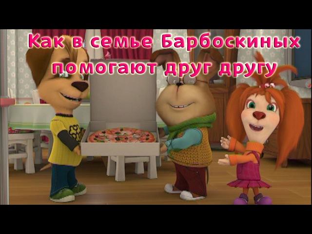 Барбоскины - Как в семье Барбоскиных помогают друг другу (мультфильм) ,fh,jcrbys - rfr d ctvmt ,fh,jcrbys[ gjvjuf.n lheu lheue (