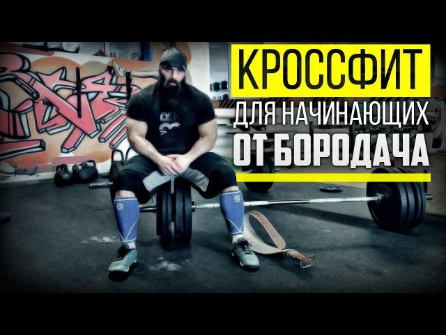 Как начать тренироваться правильно КроссФит тренировки для новичков от Бородача CF92 rfr yfxfnm nhtybhjdfnmcz ghfdbkmyj rhjcc