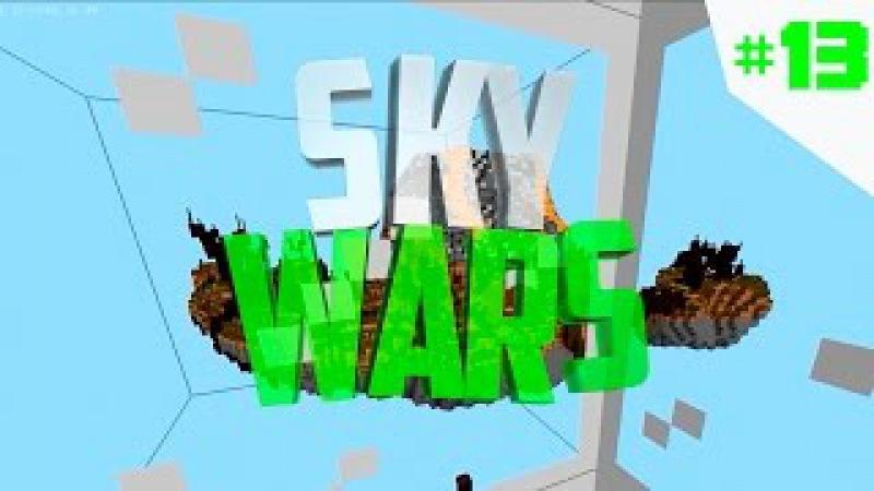 SkyWars 12/ скай варс с аидом, скай варс с читами, скай варс с дилероном и миникотиком ◄Тэги