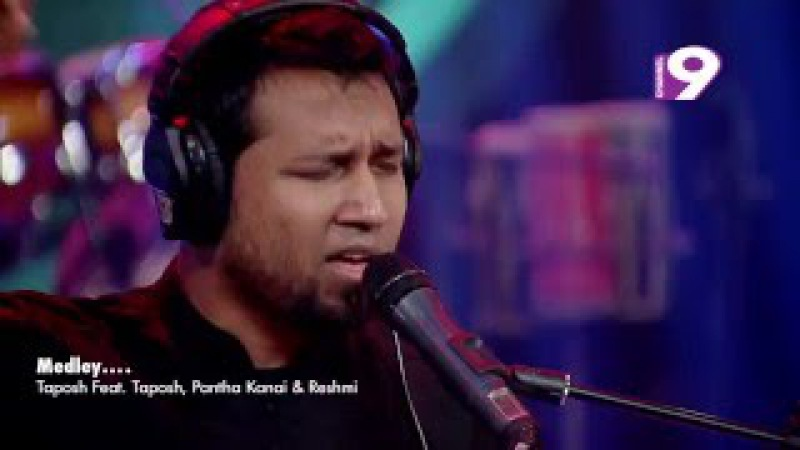 Medley by Taposh, Pantha Kanay, Reshmi