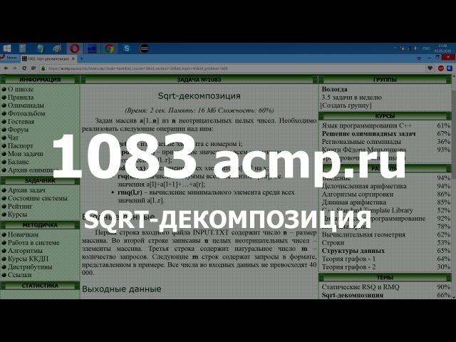 Разбор задачи 1083 acmp.ru Sqrt-декомпозиция. Решение на C
