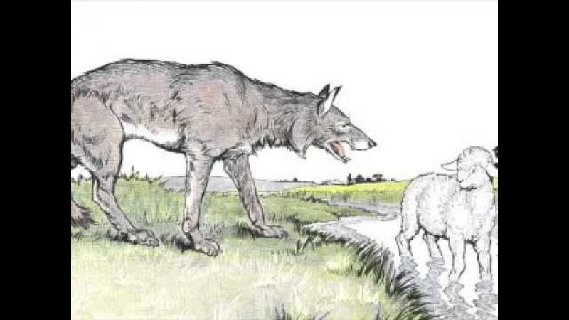 Волк и ягнёнок, Басня Ивана Крылова