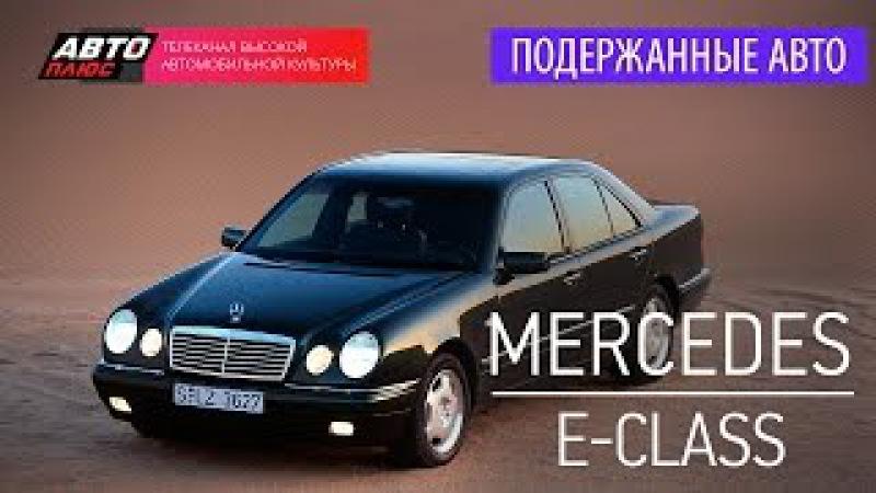 Подержанные автомобили - Mercedes-Benz E-Class, 2001 г. - АВТО ПЛЮС