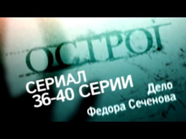 Острог. Дело Федора Сеченова / Сериал / 36-40 серии
