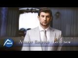 Азамат Биштов - Боль моя Официальный клип 2016