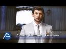 Азамат Биштов - Боль моя ★Музыка Кавказа ★ Классненький клип