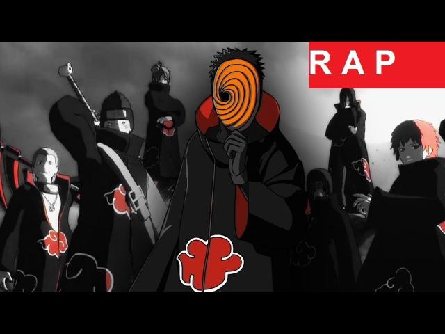 Аниме реп про Акацуки из Наруто | Наруто реп | Akatsuki Rap - AMV Naruto