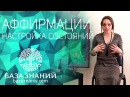 АФФИРМАЦИИ Настройка состояний Дарья Абахтимова