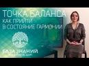 ТОЧКА БАЛАНСА как прийти в состояние гармонии Дарья Абахтимова