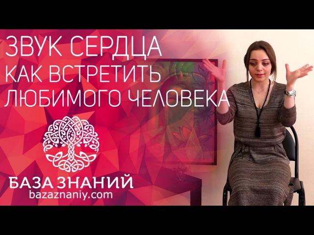 ЗВУК СЕРДЦА - Как встретить любимого человека (Дарья Абахтимова)