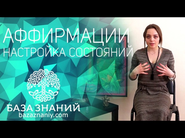 АФФИРМАЦИИ - Настройка состояний (Дарья Абахтимова)