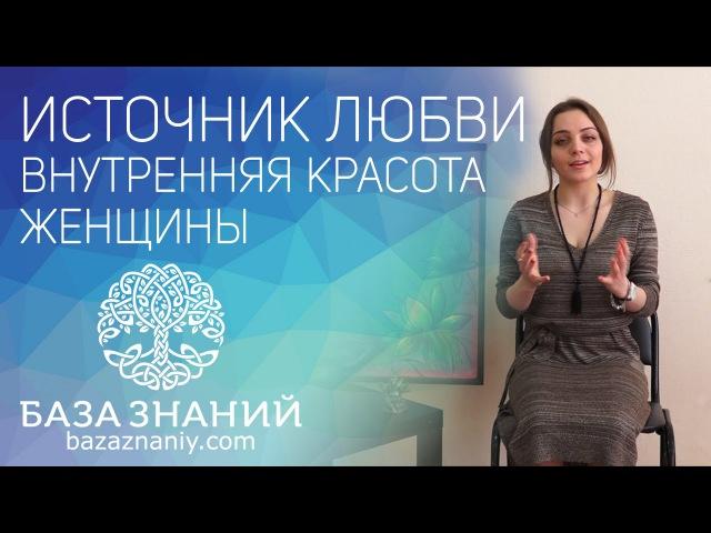ИСТОЧНИК ЛЮБВИ - Внутренняя красота женщины (Дарья Абахтимова)