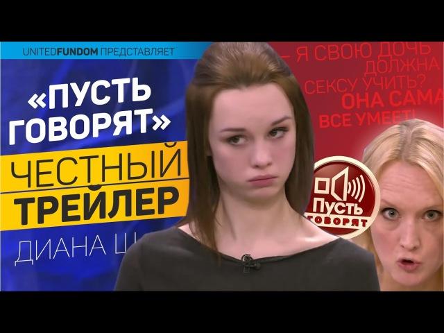 Диана Шурыгина, Честный трейлер