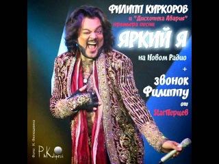 Филипп Киркоров, звонок StarПерцев и песня