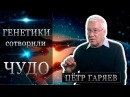 Гаряев Пётр Петрович - Генетики сотворили чудо