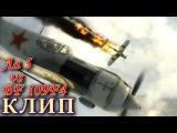 Видеоклип. Воздушный бой ЛА 5 vs BF 109 F4. Ил 2 Штурмовик Битва за Сталинград.