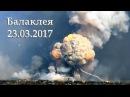 Взрывы боеприпасов на складе в Балаклее 23.03.2017. Подборка видео очевидцев.