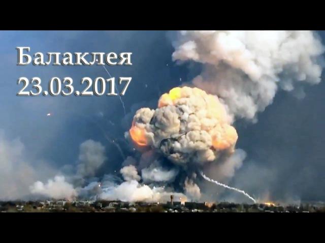 Взрывы боеприпасов на складе в Балаклее 23 03 2017 Подборка видео очевидцев