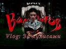 Vlog Мюзикл БАЛ ВАМПИРОВ За сценой