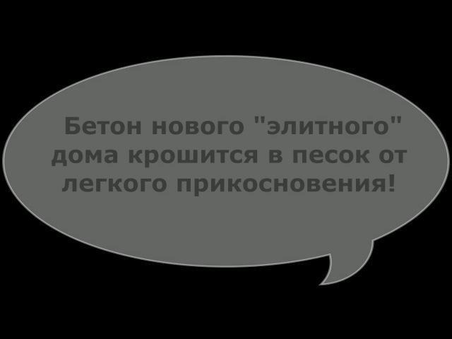 Первый Трест ЖК Уфимский Кремль ( Селена, ЖК Искра, На Успенской)
