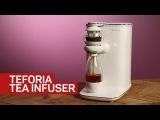 Teforia Infuser   Чайная машина Teforia