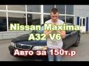 Nissan - Maxima (A32) (тест драйв обзор)