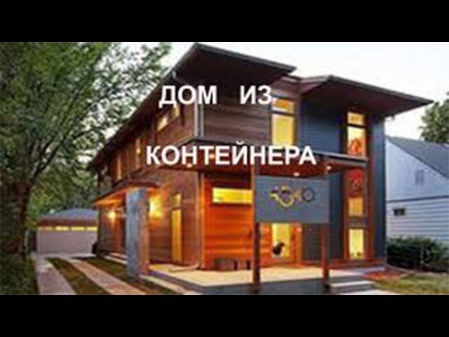 Дом из контейнера | Экоизобретатели