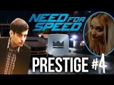 NFS Prestige Gold #4
