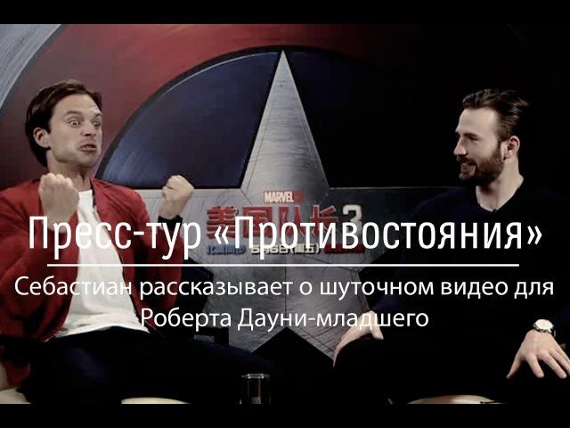 Себастиан Стэн рассказывает о шуточном видео для Роберта Дауни-младшего (русские субтитры)