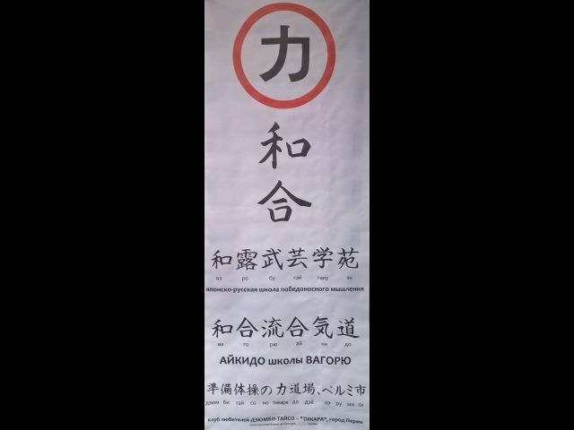 УКЭ НАГАСИ (UKENAGASHI) одиночное и парное упражнение