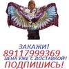 Крылатый палантин. Shovava в СПБ, России