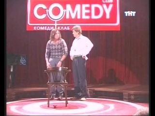 ComedyClub - Упыри на дорогах