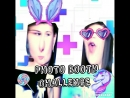 ♥PHOTO BOOTH CHALLENGE♥| КРИВОЕ ЗЕРКАЛО☺