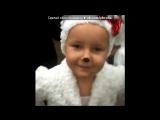 С моей стены под музыку Pitbull feat. John Ryan -  Fireball (OST Зверополис). Picrolla