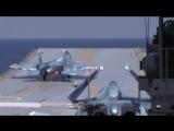 Боевая работа авиации ТАВКР Адмирал Кузнецов в Средиземном море у берегов Сирии (2016 год)