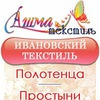 """Ашма-Текстиль"" - текстиль оптом Иваново"