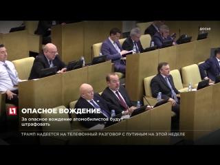 В Госдуме рассмотрят закон о наказании водителей-лихачей