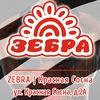 Зебра Красная Сосна