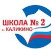 Школа №2 с. Каликино