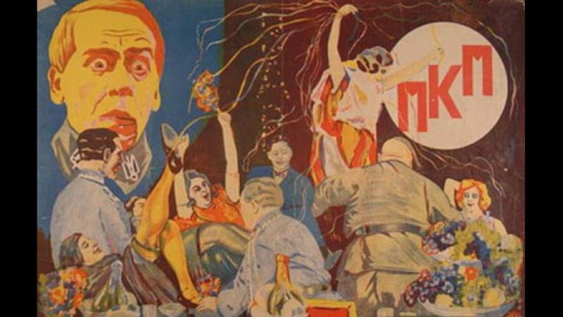 П. К. П. (Пилсудский купил Петлюру) 1926г