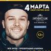 Макс Корж в Казани 4 марта Эрмитаж
