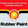 Жидкая резина | Rubber Paint Сыктывкар