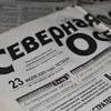"""Газета """"Северная Осетия"""""""